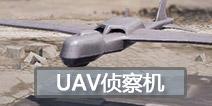 使命召唤免费在线观看的黄片连杀技能UAV简介 使命召唤免费在线观看的黄片侦察机怎么用