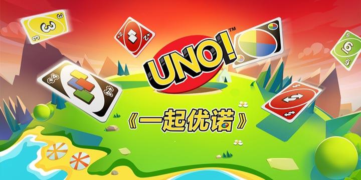 《一起优诺》2月20日开启测试,上线打牌啦!