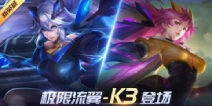 《时空召唤》2.19新英雄K3登场!战斗手册免费得!