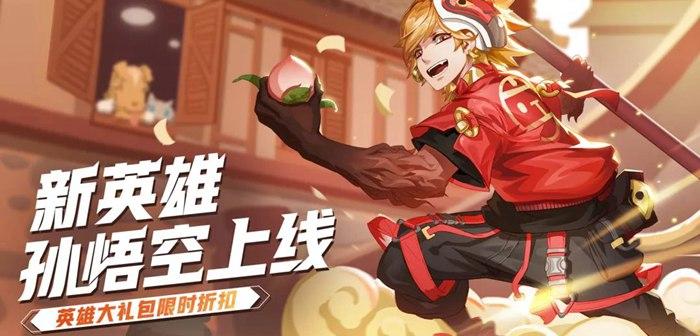 """《风云岛行动》福利更新!新英雄""""孙悟空""""周末登场!"""