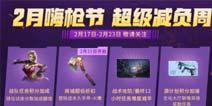 CF手游2月嗨枪节预热活动,超级减负周火爆进行中