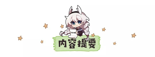 崩坏3V3.8测试服丨全新骑枪角色女武神・荣光 幽兰黛尔登场!