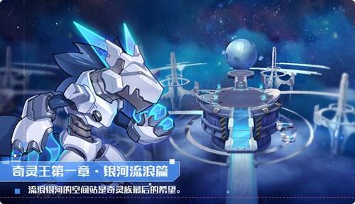 奥拉星手游全新版本 空间战争2月28日正式上线