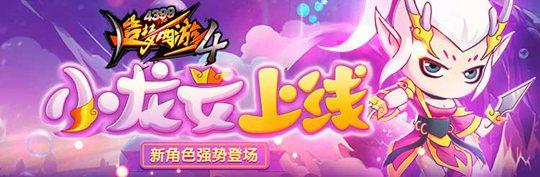 新角色小龙女登场 造梦西游4手机版V2.09版本更新公告