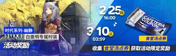 明日方舟「午间逸话」限时纪念活动开启