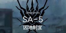 明日方舟午间逸话SA-5攻略 SA-5阵容搭配