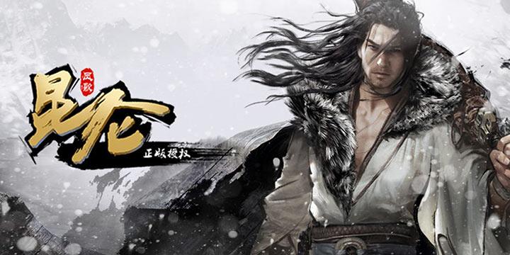 凤歌授权《昆仑》IP手游2.27开测!在纯粹东方武侠中寻找自己的江湖梦