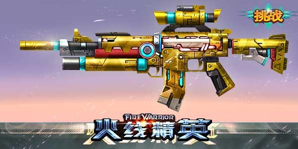 火线精英M4榴弹-黄蜂
