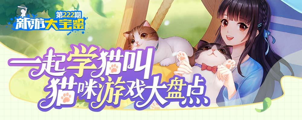 新游大寶鑒第222期:《一起學貓叫!貓咪游戲盤點》