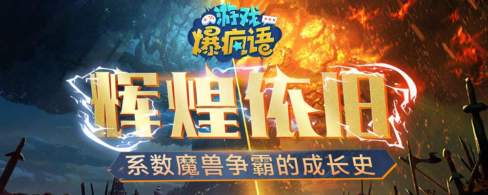 【游戲爆瘋語57】:輝煌依舊 系數魔獸爭霸的成長史