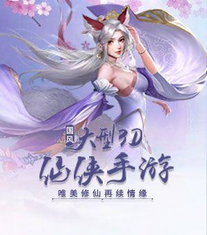 《蜀剑苍穹》2.18全平台首发