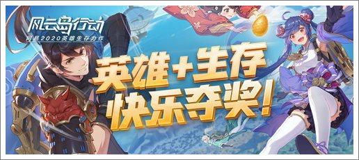 《风云岛行动》英雄+生存!快乐夺奖!