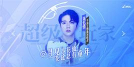 萧忆情演唱主题曲 《小花仙》手游超级玩家集结成团