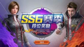 和平精英SS7赛季奖励是什么 和平精英SS7赛季结算奖励是什么