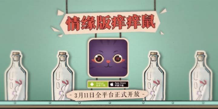 《情缘版痒痒鼠》3月11日全平台上线,世纪佳缘阴阳师来了!