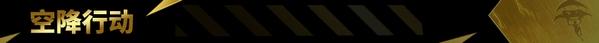 """堡垒之夜V12.10 a片毛片免费观看公告 """"补给羊驼""""回归"""