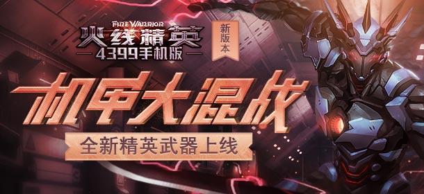 《火线精英ol》新模式机甲混战,AN94星河上线!