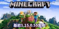 我的世界基岩1.15.0.55发布 村民有机会提供三叉戟