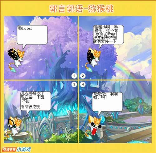 奥奇传说奥奇漫画-猕猴桃