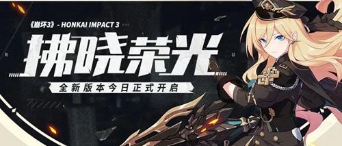 崩坏3「拂晓荣光」3.8版本更新公告