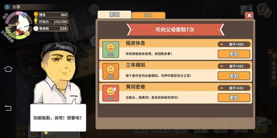 中国式家长黄冈密卷怎么得