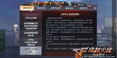 CF手游春回大地火线送礼,三月嗨枪节福利预告