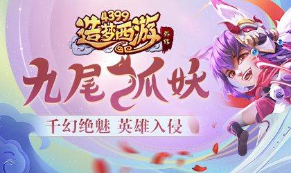 全新A级英雄九尾妖狐震撼上线 造梦西游外传v4.2.7.1版本更新公告