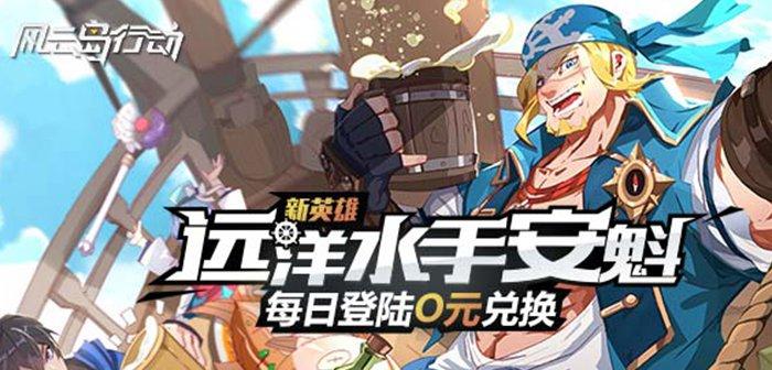 《风云岛行动》3.17新英雄-安魁登场!周四染色系统预告!