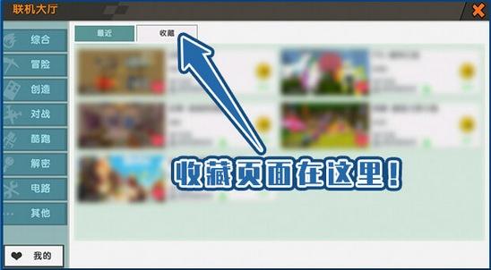 迷你世界0.41.10版本更新公告
