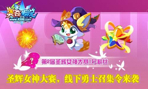 奥奇传说03.20更新 时空龙尊天启