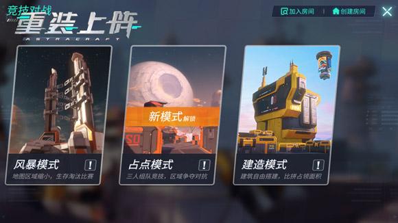 最强建造者直面对决! 《重装上阵》3V3新玩法上线