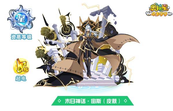 奥拉星末日神话宙斯