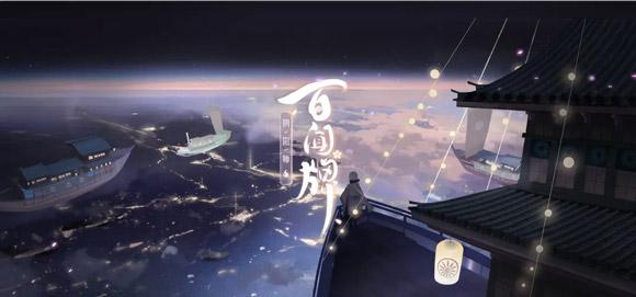 阴阳师百闻牌式神百谈