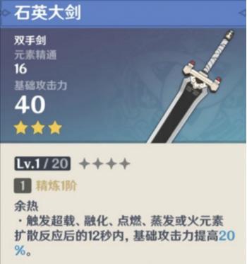 原神石英大剑