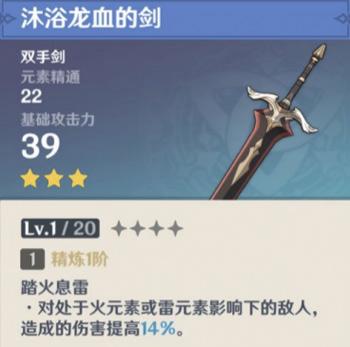 原神沐浴龙血的剑