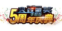《火线精英OL》五周年抢先看,无限刀战周年商店来袭!