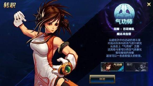 DNF手游职业推荐