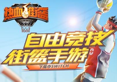 自由竞技街篮手游《热血街篮》今日正式上线