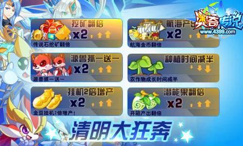 奥奇传说04.03更新 龙皇帝释天