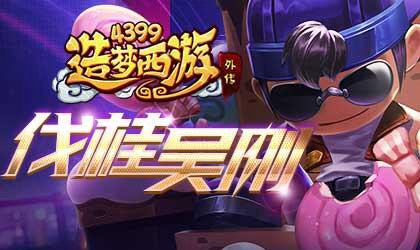 全新A级英雄吴刚震撼上线 造梦西游外传v4.2.8版本更新公告