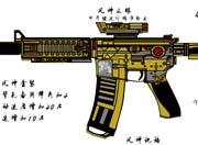 生死狙击自创AR15-玻瑞阿斯