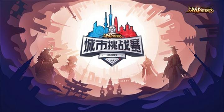 相约4月,《决战!平安京》夏季城市挑战赛线上报名开启