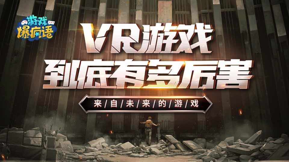 VR游戏到底有多厉害