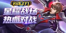 《英魂之刃口袋版》新英雄超核神兵上线 星耀战场来袭
