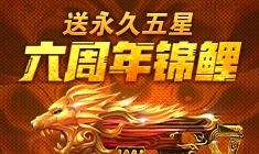 火线精英六周年锦鲤