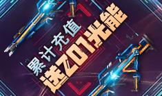 火线精英累计充值送武器(Z01-光能)