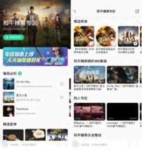 和平精英玩家在此集结 QQ音乐专属音乐专区上线