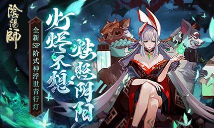 阴阳师4月15日更新:全新SP阶式神浮世青行灯降临