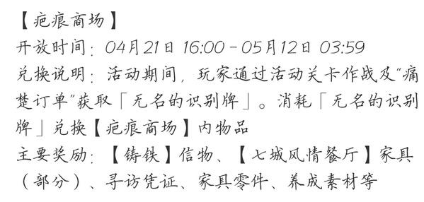 明日方舟【生于黑夜】活动预告介绍