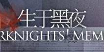 明日方舟「生于黑夜」限时纪念活动介绍